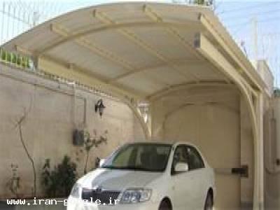 سایبان و پارکینگ خانگی شیراز